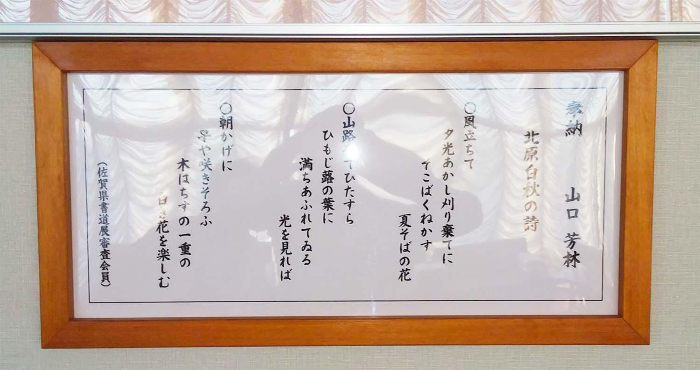 佐賀神社奉納