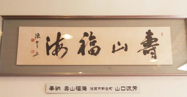 佐賀神社奉納(壽山福海)
