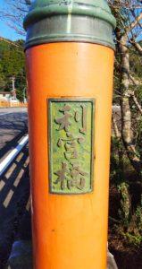 利宮橋(りきゅうばし)橋名